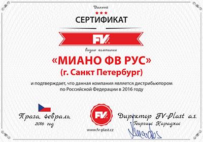 Официальный представитель FV Plast оптом