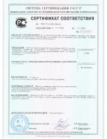 Сертификат соответствия трубы PPR FV PLAST