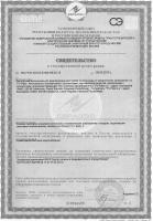 Свидетельство о гос. регистрации. Фильтры FV PLAST