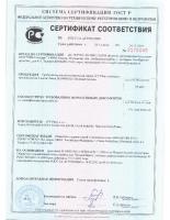 Сертификат соответствия трубы PE-RT HDPE PE-Xa PE-Xb FV PLAST