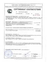 Сертификат соответствия трубы PPR STABI FASER FV PLAST