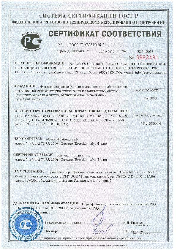 1N00 сертификации продукции