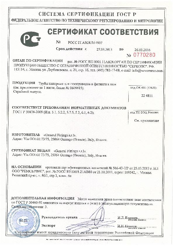 5G00 (Trident)- сертификации продукции 2