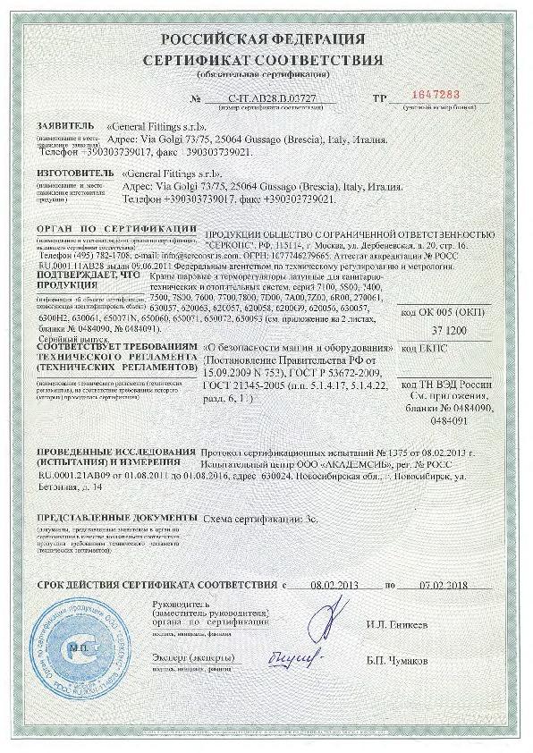 7500 сертификации продукции