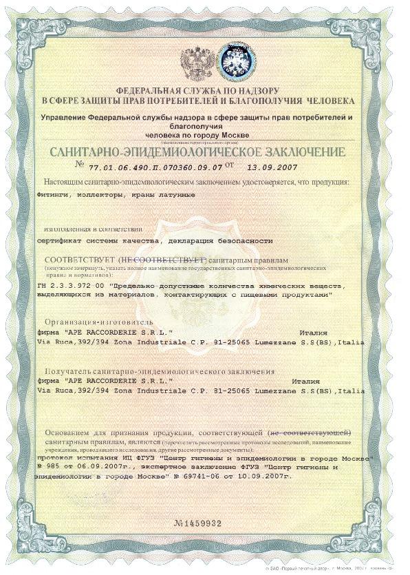 APE сертификат гигиена (фиттинги, коллекторы, вентили)