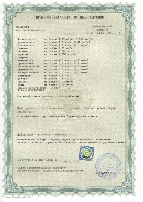 APE сертификат гигиена (трубы AP100, AP200)