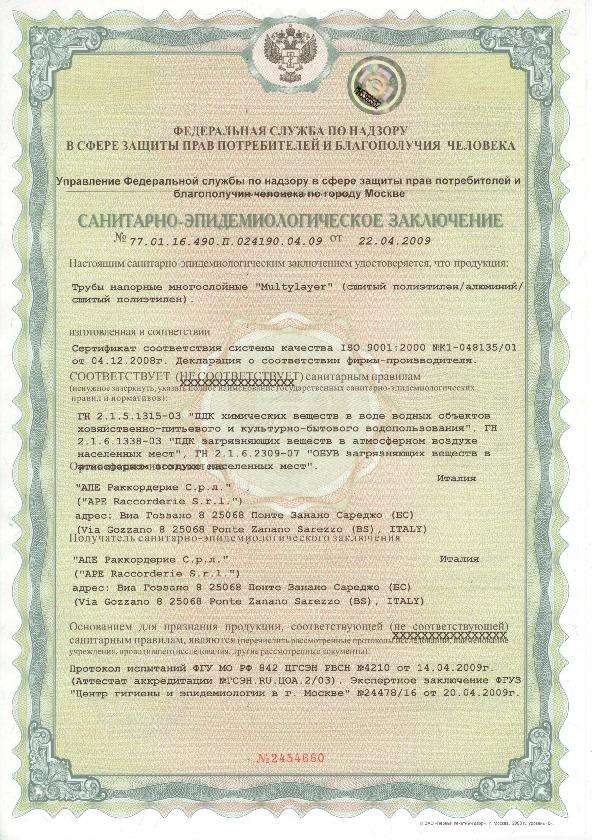 APE сертификат гигиена трубы