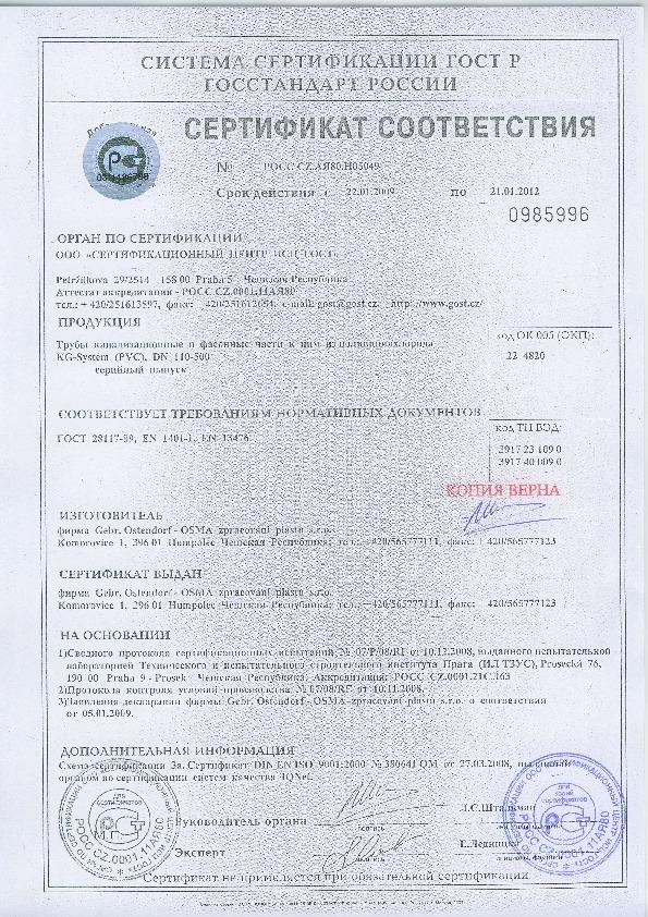 Сертификат KG SYSTEM