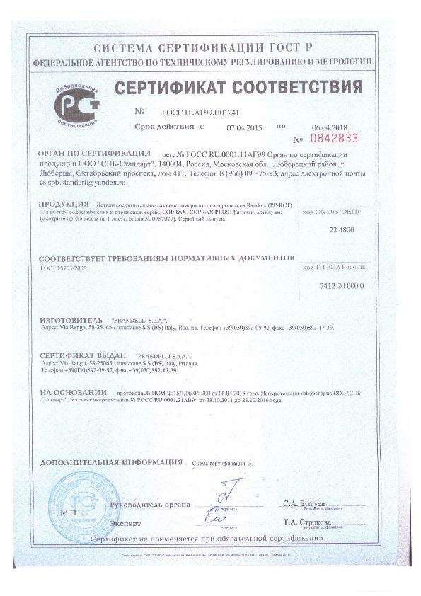 Сертификат PP-R Фитинги