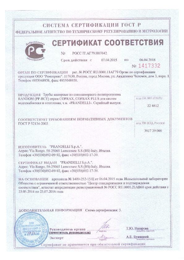 Сертификат PP-R Трубы