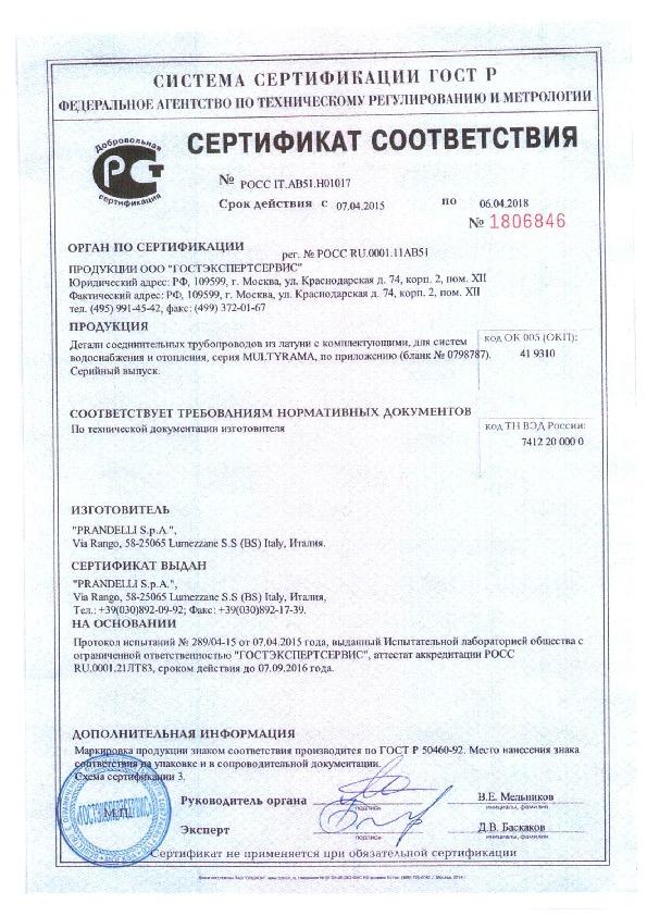 Сертификаты MULTILAYER Фитинги