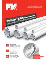 Листовкa FV Plast FASER