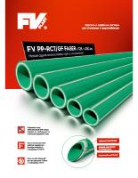 Листовкa FV PP-RCT/GF FASER_d125 — d250 мм