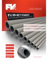 Трубы FV PP-RCT STABIOXY