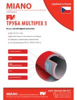 Труба Multipex 5  PE-Xa с кислородным барьером