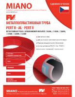 Металлопластиковая труба FV Plast PERT II — AL — PERT II