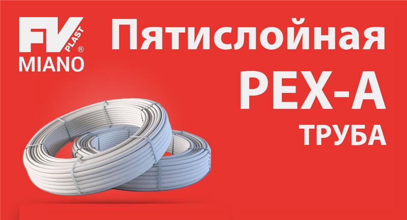pex-a_multilayer-fv-plast