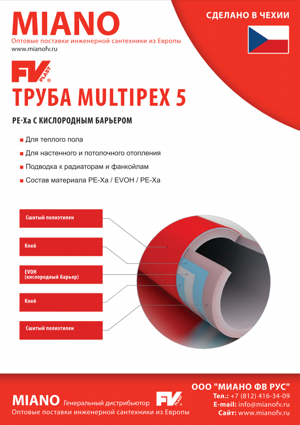 PEX A FV Plast pipe Multilayer