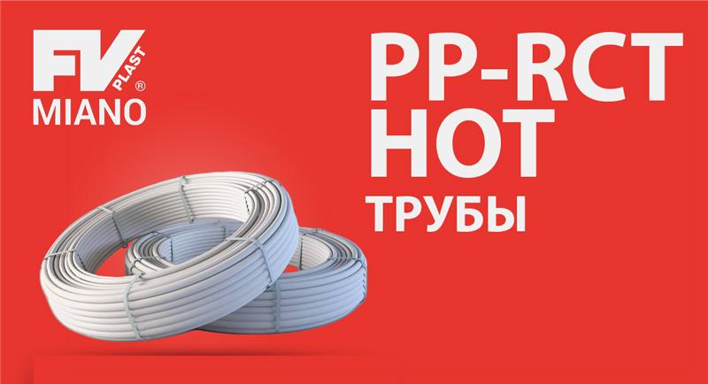 pp-rct-hot-fv-plast