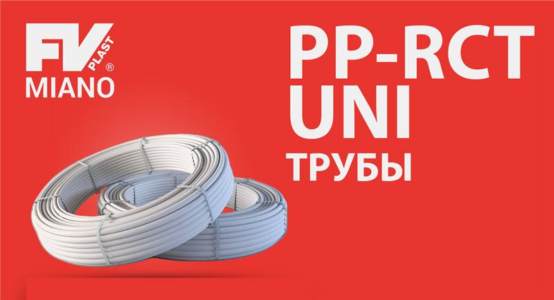 pp-rct-uni-fv-plast
