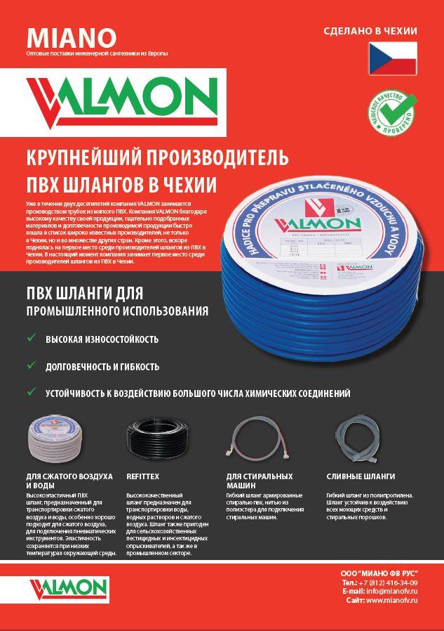 Промышленные ПВХ Шланги VALMON Чехия
