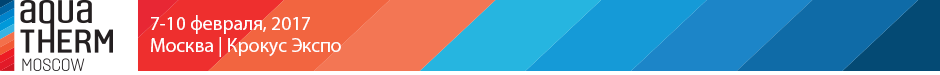 Aquatherm Moscow 2017 logo
