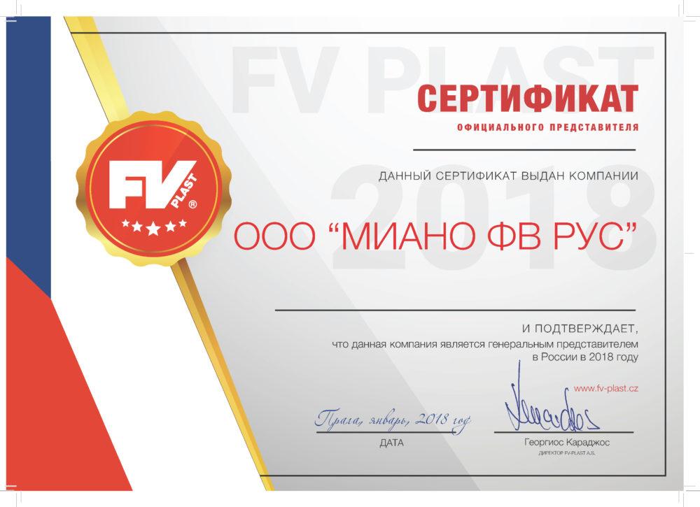 Официальный представитель фабрики FV Plast в РФ, сертификат 2018 года