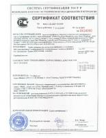 Сертификат FV PLAST 2020
