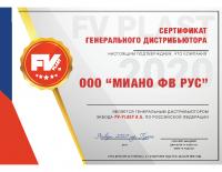 Сертификат МИАНО ФВ РУС 2020