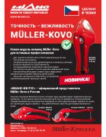 Новая модель ножниц Müller-Kovo