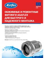 Обжимные и ремонтные фитинги AGAFLEX