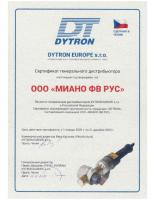 Сертификат генерального дистрибьютора