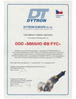 Сертификат сервис-партнера