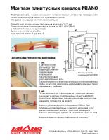 Инструкцию по монтажу трубопроводных плинтусов