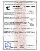 Сертификат соответствия Dytron