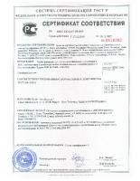 FV-Plast. Трубы. Сертификат соответствия